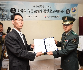 Certificate of identification confirmation for the Late PFC. Jung In-cho was deliverd to the bereaved family (MAKRI Commandar) 대표 이미지