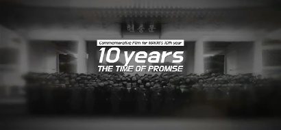 [MAKRI] 10 Years, The Time of Promise  대표 이미지